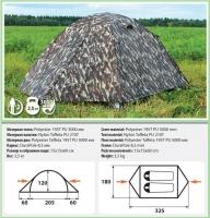 Палатка Comfortika Trekker 2 Plus M